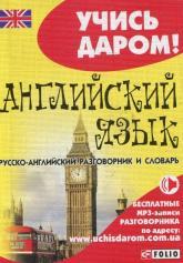 купити: Розмовник Русско-английский разговорник