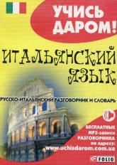 купити: Розмовник Русско-итальянский разговорник