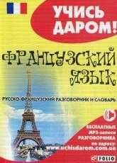купити: Розмовник Русско-французский разговорник