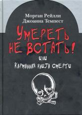 купити: Книга Умереть не встать! или Карманная книга смерти