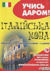 buy: Phrasebook Українсько -італійський розмовник
