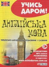 купити: Розмовник Українсько - англійський розмовник
