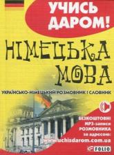 buy: Phrasebook Українсько - німецький розмовник