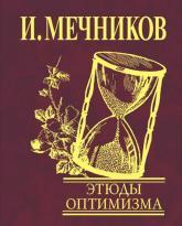 купити: Книга Этюды оптимизма
