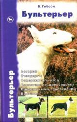 купить: Книга Бультерьер