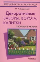 купить: Книга Декоративные заборы, ворота, калитки своими рукам