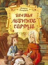 купить: Книга Братья Львиное Сердце