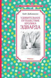 купить: Книга Удивительное путешествие кролика Эдварда