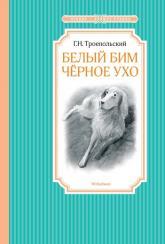 купить: Книга Белый Бим Черное ухо