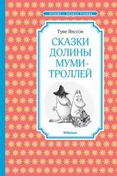 купить: Книга Сказки Долины муми-троллей