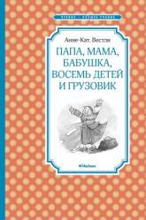 купить: Книга Папа, мама, бабушка, восемь детей и грузовик