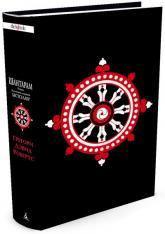 купити: Книга Шантарам