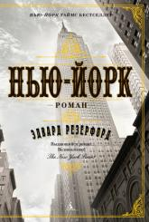 buy: Book Нью-Йорк