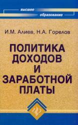 купить: Книга Политика доходов и заработной платы