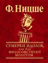 купить: Книга Сумерки идолов, или Как философствуют молотом