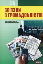 купити: Книга Зв'язки з громадскістю