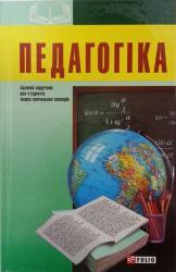 купить: Книга Педагогіка