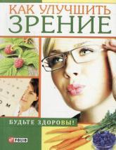 купить: Книга Как улучшить зрение