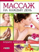 купить: Книга Массаж на каждый день