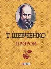 buy: Book Пророк