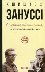 buy: Book Стратегії життя, або як з'їсти  тістечко і далі його мати