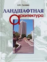 купить: Книга Ландшафтная архитектура