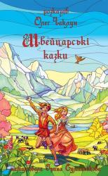 купити: Книга Швейцарські казки