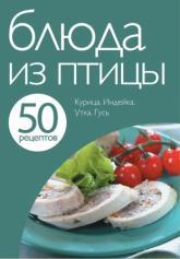 купити: Книга 50 рецептов. Блюда из птицы