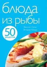 купить: Книга 50 рецептов. Блюда из рыбы