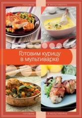 купить: Книга Готовим курицу в мультиварке
