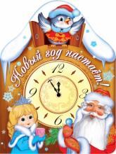 купить: Книга Новый год настает!