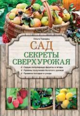 купить: Книга Сад. Секреты сверхурожая