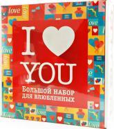 купить: Конфета I love you. Большой подарочный набор для влюблённых из 9 мини-доз