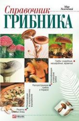 купить: Книга Справочник грибника