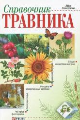 купить: Книга Справочник травника