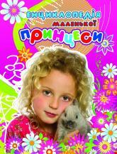 купить: Книга Енциклопедія маленької принцеси