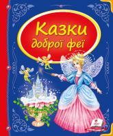 buy: Book Казки доброї феї