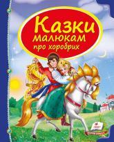 buy: Book Казки малюкам про хоробрих