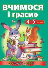 buy: Book Вчимося і граємо 4-5 років