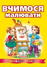 buy: Book Вчимося малювати
