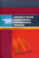купить: Книга Статистика в системе государственного и муниципал