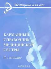 купить: Книга Карманный справочник медицинской сестры
