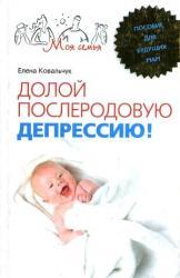 buy: Book Долой послеродовую депрессию! Пособие для будущих мам