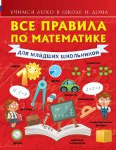 купить: Книга Все правила по математике для младших школьников