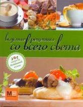купить: Книга Вкусные рецепты со всего света