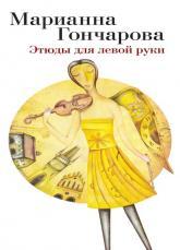 купити: Книга Этюды для левой руки