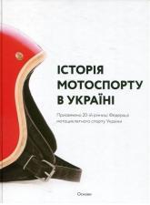 buy: Book Історія мотоспорту в Україні