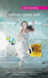 buy: Book Любовь среди рыб