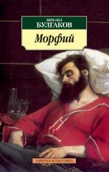 buy: Book Морфий