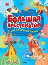 купить: Книга Большая хрестоматия для начальной школы